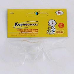 Соска силиконовая, Мир детства Курносики классическая быстрый поток с 6 мес. №1 арт. 12056