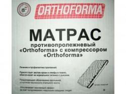 Матрас противопролежневый, Ортоформа арт. M-0007 ячеистый с компрессором с регулируемым давлением максимальная нагрузка до 120 кг