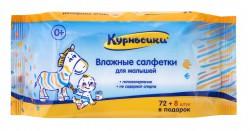 Салфетки влажные детские, Курносики №72+8 арт. 40016